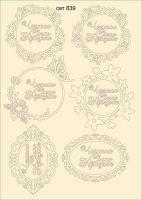 """Елементи от бирен картон """"Рамки за Свето Кръщение"""", сет 839"""