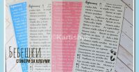 """Дизайнерски стикери с надписи """"Бебешки приключения"""" на розов фо"""